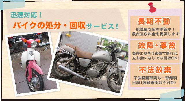 バイクトップイメージ