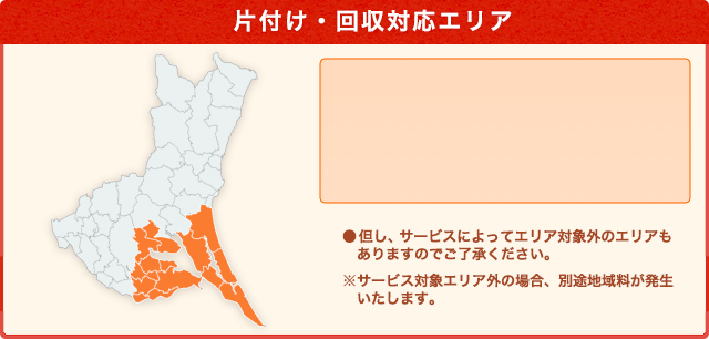 茨城県片付け・回収対応エリア